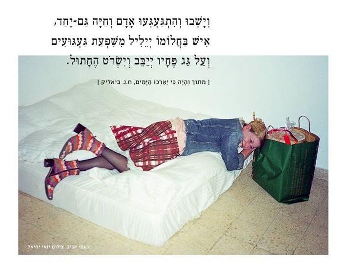 Neomi Aviv Homage